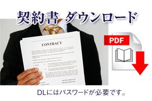 業務委託契約書について